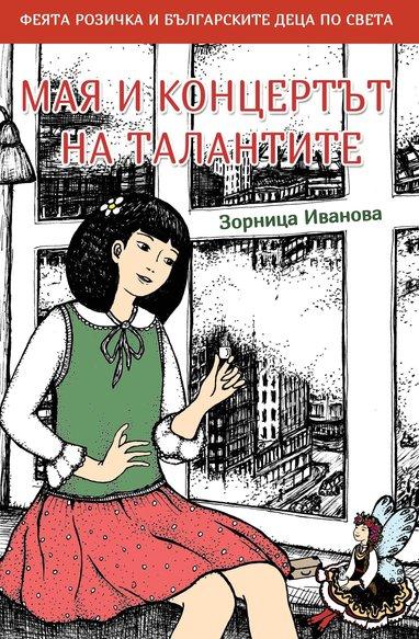 Розичка Мая и концертът на талантите