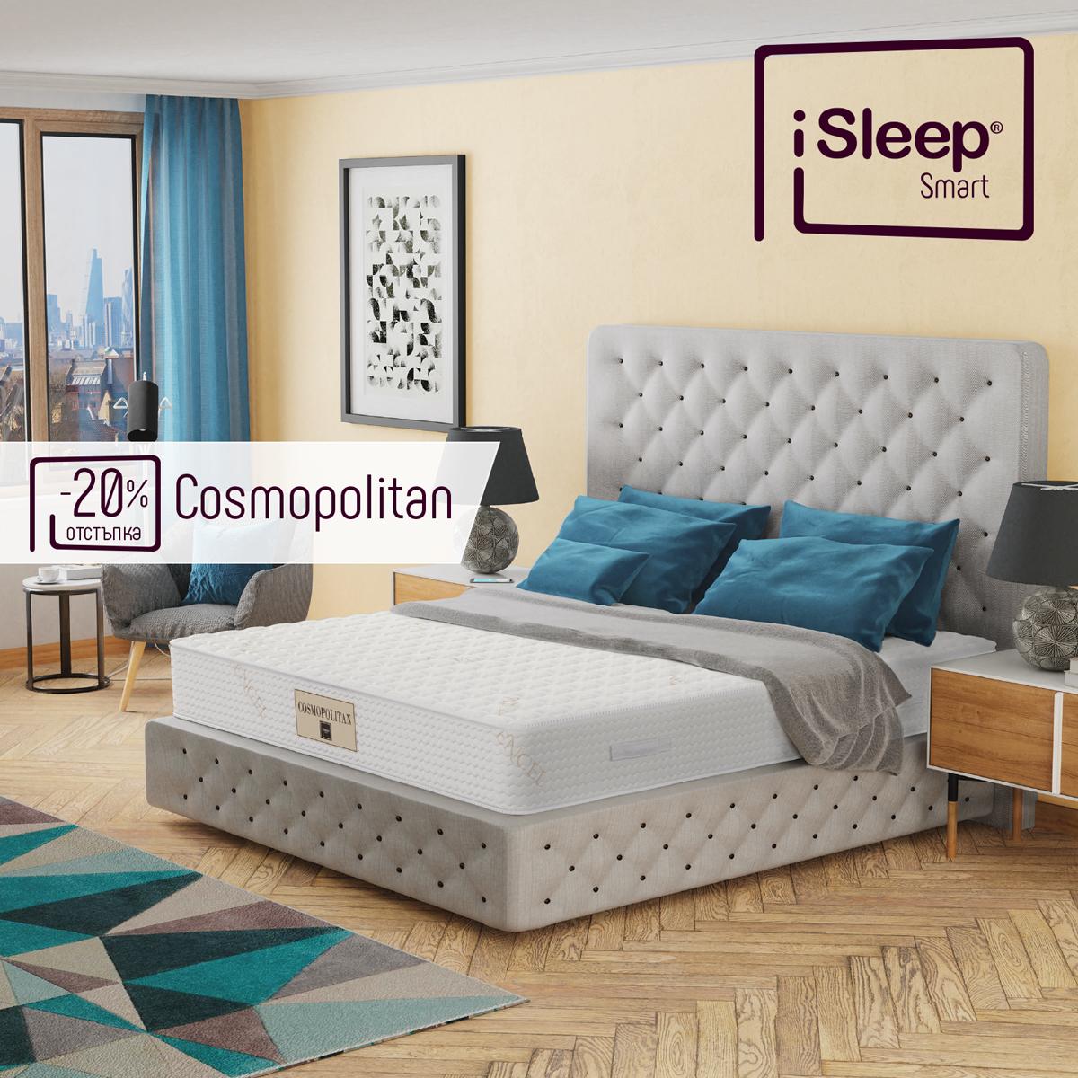 iSleep Cosmopolitan матрак добър сън