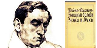 Теодор Траянов