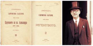 Симеон Радев