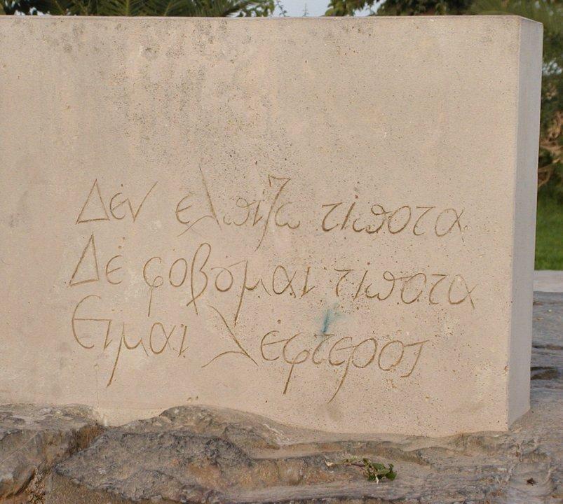 Никос Казандзакис Зорба гъркът