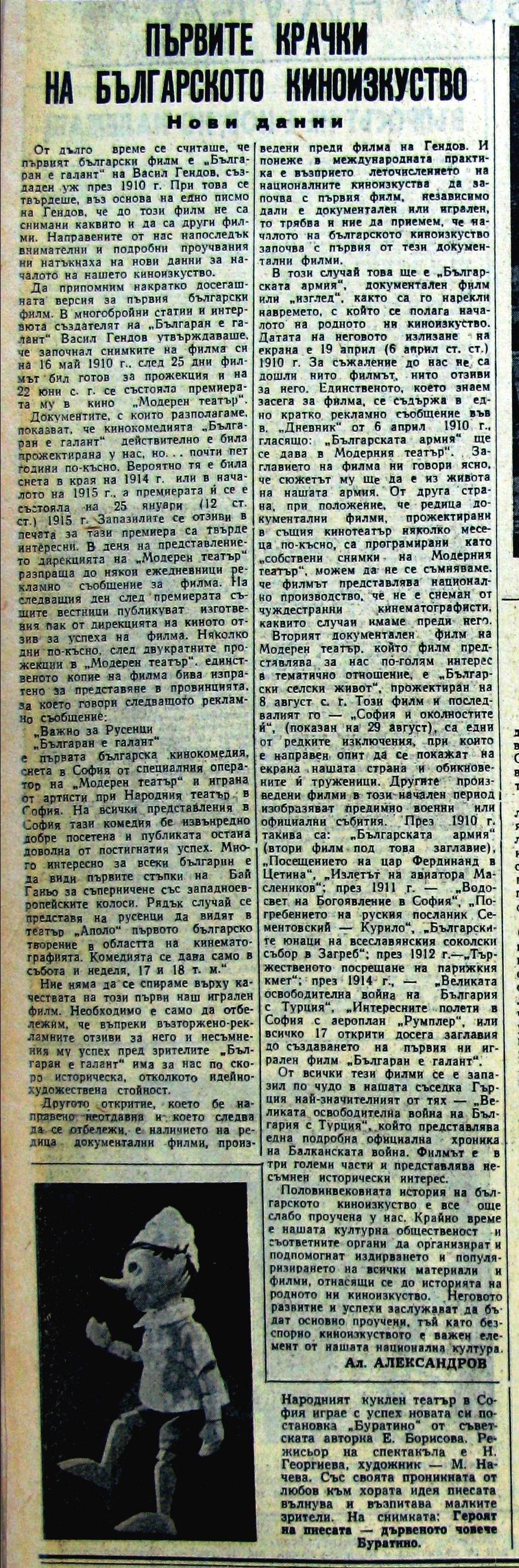"""Спорът започва през 1960 г. - след появата на тази статия във в. """"Работническо дело"""""""