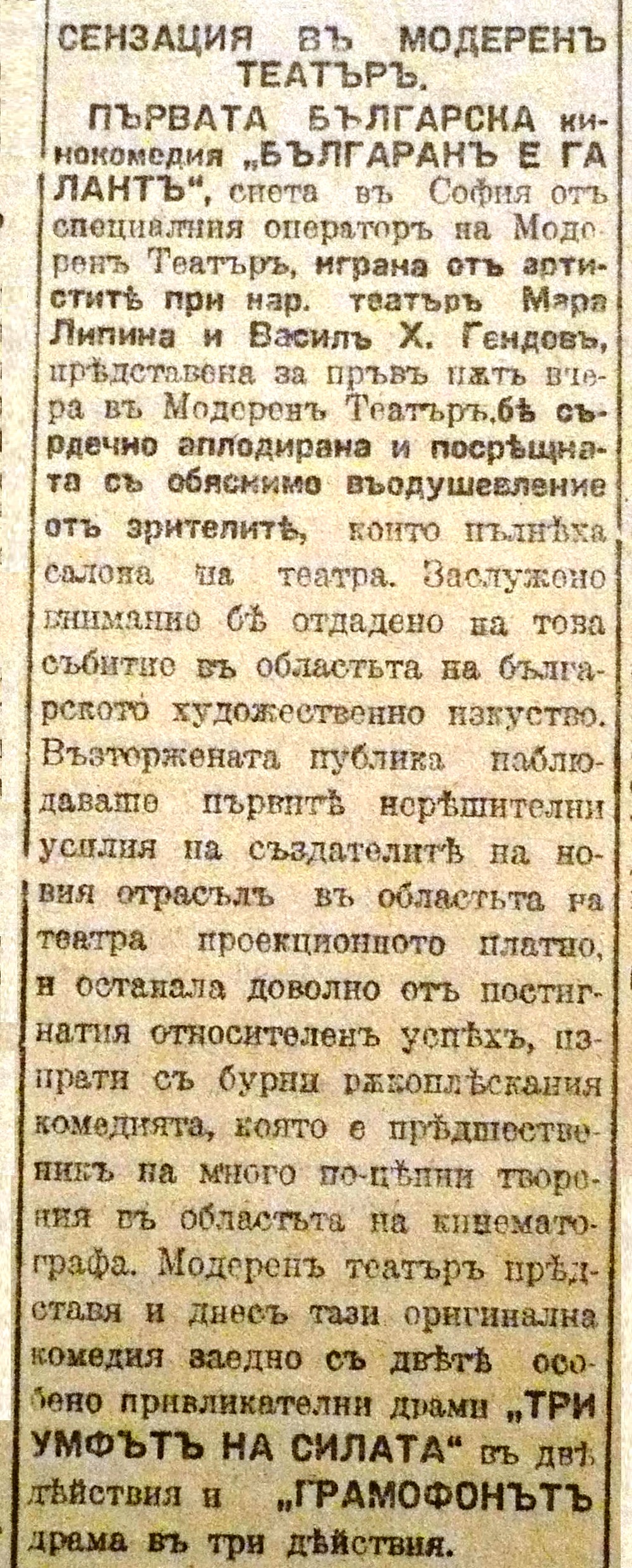 """Първите реклами за филма """"Българан е галант"""" от януари 1915 г."""