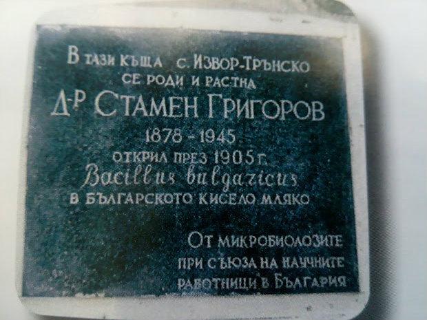 Стамен Григоров