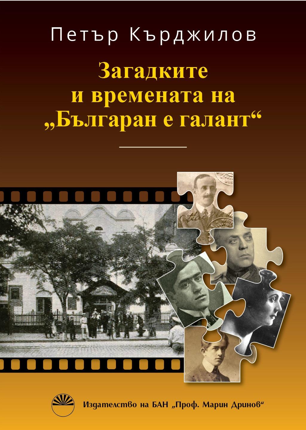 """Книгата Загадките и времената на """"Българан е галант"""" решава веднъж завинаги спора за рождената дата на българското кино."""