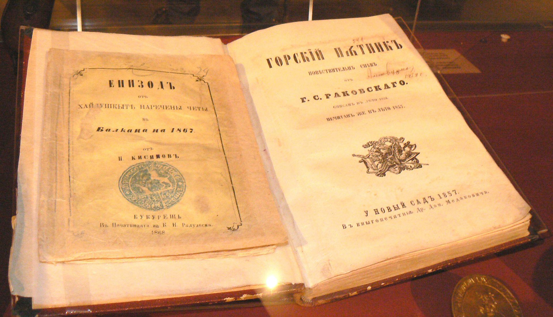 Книгата Горски пътник от Г.С. Раковски