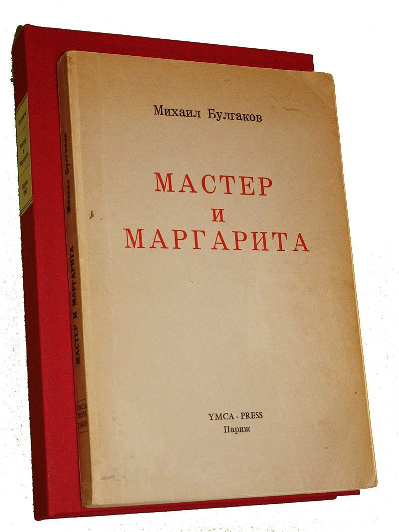 Михаил Булгаков Майстора и Маргарита