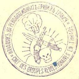 Тане Войвода печат