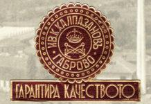 Реклама на фабриката на Иван Калпазанов.