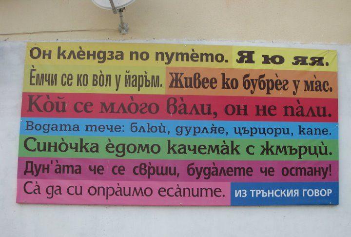 Трънски думи - кои от тях разбирате?