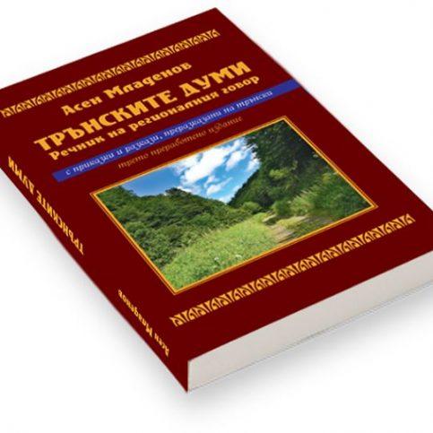 Трънски думи - речник на регионалния говор.