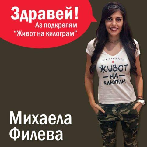 Михаела Филева - Живот на килограм