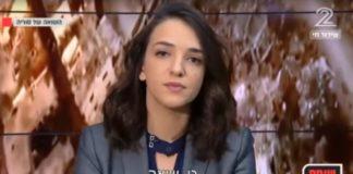 Луси Ахариш, една арабка от Израел
