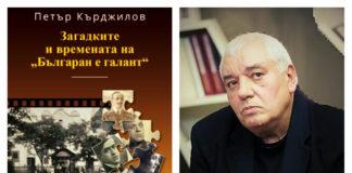 Д-р Петър Кърджилов - български филм