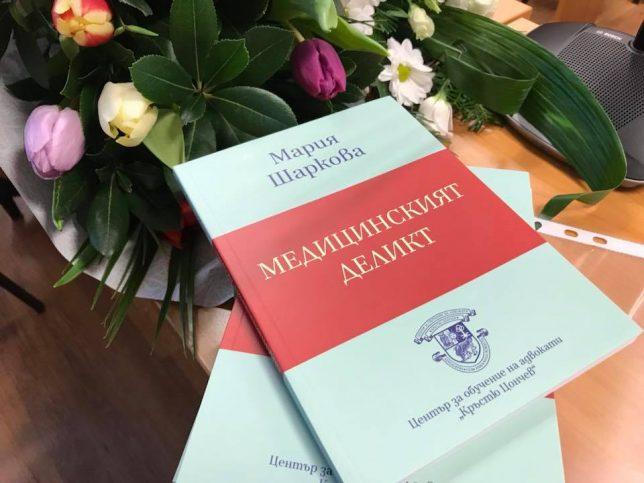 """Мария Шаркова е автор на книгата """"Медицинският деликт""""."""