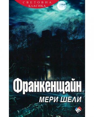 Романът Франкенщайн