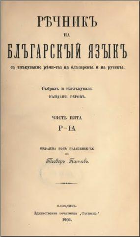 речникът на Геров