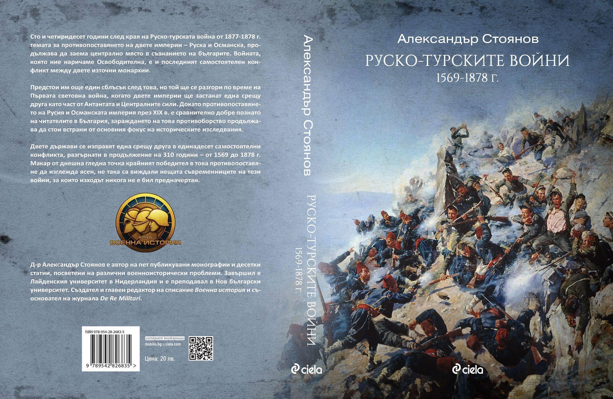 Книгата Руско-турските войни на Александър Стоянов
