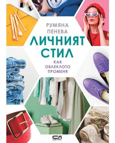 Книгата Личният стил