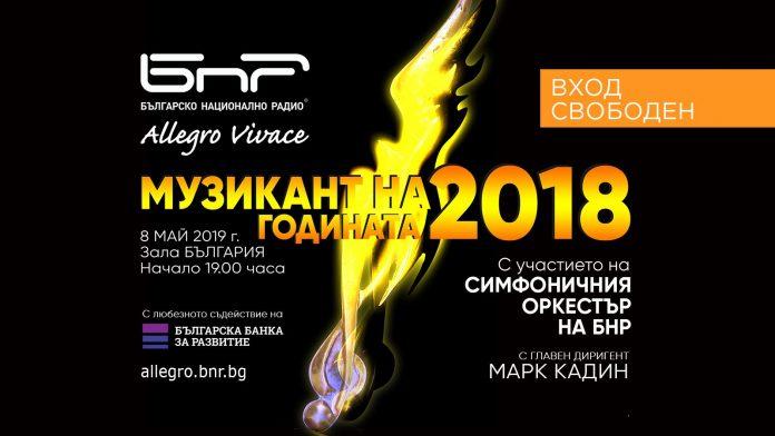 Музикант на годината 2018