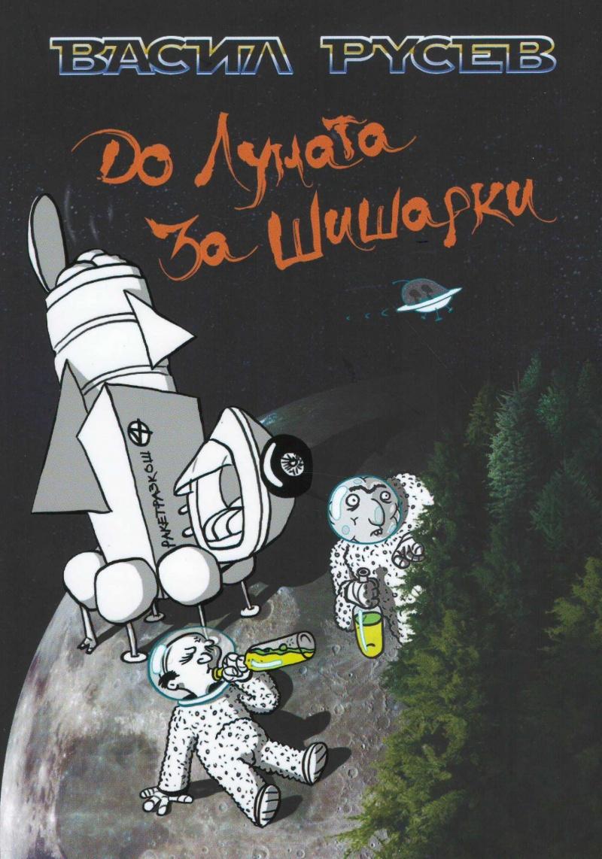 До Луната за шишарки