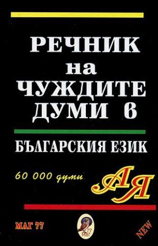 български думи - речник