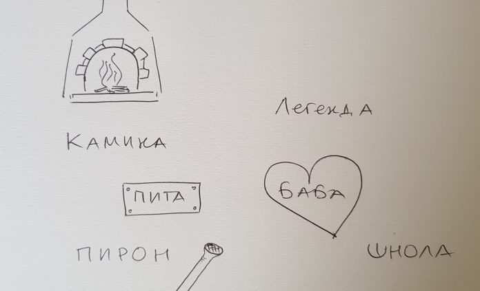 български думи