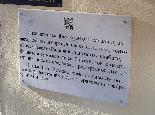 плоча в село Калугерово
