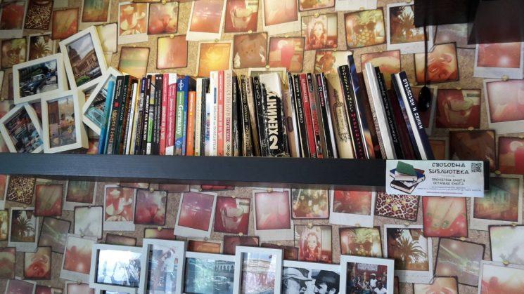 Свободна библиотека